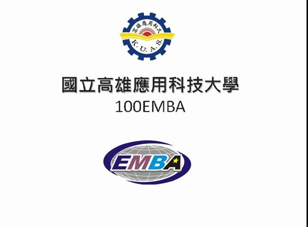 國立高雄應用科技大學100EMBA 學習紀錄