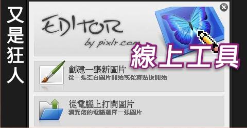 Pixlr 線上編輯圖像工具